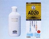 メンソレータムAD(エーディー)20乳液タイプの通信販売画面へ