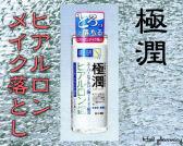 極潤(gokujyun)ヒアルロンメイク落としの通信販売画面へ