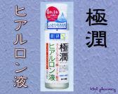 極潤(gokujyun)ヒアルロン液の通信販売画面へ