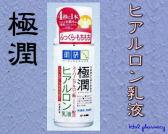 極潤(gokujyun)ヒアルロン乳液の通信販売画面へ
