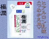 極潤(gokujyun)ヒアルロン乳液〈つめかえ用〉の通信販売画面へ