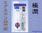極潤(gokujyun)ヒアルロン美容液の通信販売画面へ