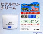 極潤(gokujyun)ヒアルロンクリームの通信販売画面へ