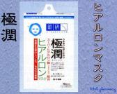 極潤(gokujyun)ヒアルロンマスクの通信販売画面へ