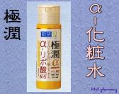 極潤(gokujyun)α化粧水の通信販売画面へ