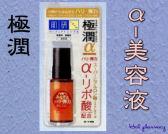 極潤(gokujyun)α美容液の通信販売画面へ