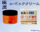 極潤(gokujyun)αパッククリームの通信販売画面へ