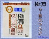 極潤(gokujyun)α目元マスクの通信販売画面へ