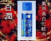 白潤(shirojyun)薬用美白化粧水の通信販売画面へ
