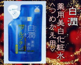 白潤(shirojyun)薬用美白化粧水〈つめかえ用〉の通信販売画面へ