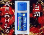 白潤(shirojyun)薬用美白乳液の通信販売画面へ