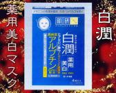 白潤(shirojyun)薬用美白マスクの通信販売画面へ