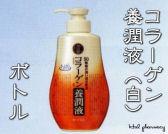 コラーゲン養潤液(白)ボトルの通信販売画面へ