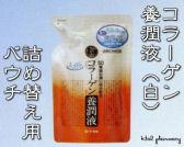 コラーゲン養潤液(白)詰め替え用パウチの通信販売画面へ