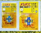 メラノCC薬用しみ緊急対策マスクの通信販売画面へ