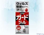 浅田飴ガードジェルの通信販売画面へ