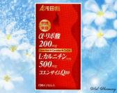 浅田飴リポ酸+カルニチン+CoQ10の通信販売画面へ