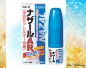 ナザールAR<季節性アレルギー専用>の通信販売画面へ