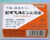 ビオフェルミン止瀉薬の通信販売画面へ