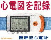 オムロン携帯型心電計の通信販売画面へ