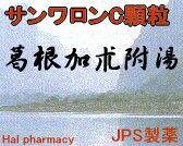 サンワロンC顆粒(葛根加朮附湯)の通販画面へ