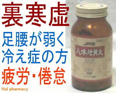 JPS 八味地黄丸 料