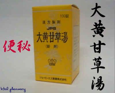 JPS 大黄甘草湯