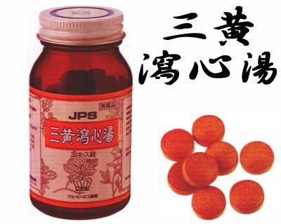 JPS 三黄瀉心湯