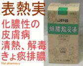 JPS 排膿散及湯の通販画面へ