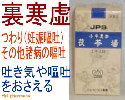 JPS 小半夏加茯苓湯