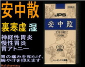 JPS 安中散料の通販画面へ
