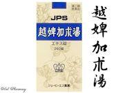 JPS 越婢加朮湯の通販画面へ