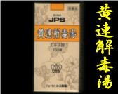 JPS 黄連解毒湯の通販画面へ