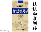 JPS 桂枝加朮附湯の通販画面へ