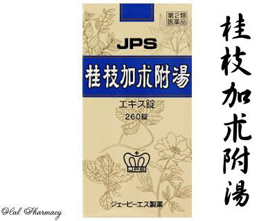 JPS 桂枝加朮附湯