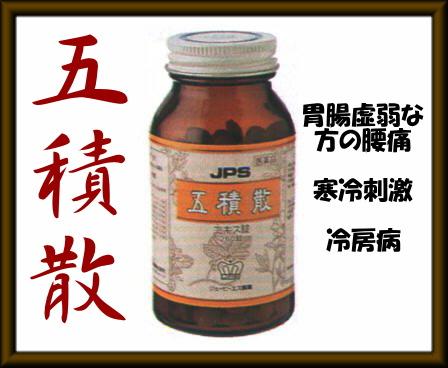 JPS 五積散料