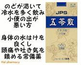 JPS 五苓散料の通販画面へ