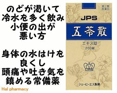 JPS 五苓散料