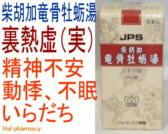 JPS 柴胡加竜骨牡蛎湯の通販画面へ