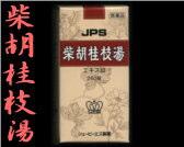 JPS 柴胡桂枝湯の通販画面へ