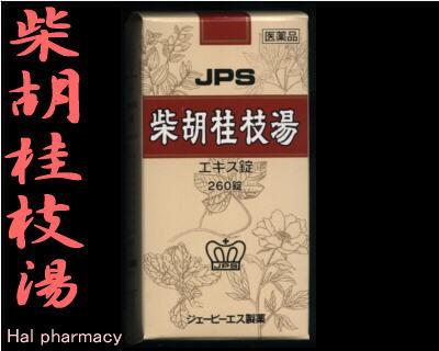 JPS 柴胡桂枝湯