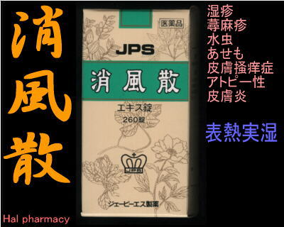 JPS 消風散