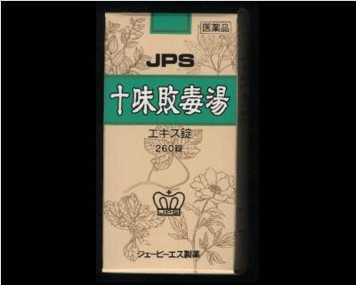 JPS 十味敗毒湯
