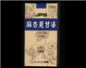 JPS 麻杏薏甘湯の通販画面へ