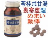 JPS 苓桂朮甘湯の通販画面へ