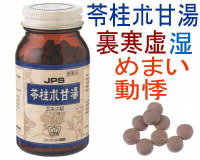 JPS 苓桂朮甘湯