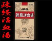 JPS 疎経活血湯の通販画面へ