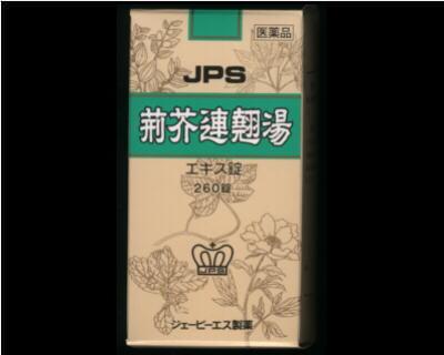 JPS 荊芥連翹湯