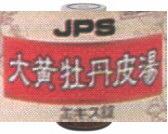 JPS 大黄牡丹皮湯の通販画面へ