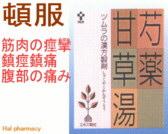 ツムラ漢方 芍薬甘草湯 エキス顆粒の通販画面へ